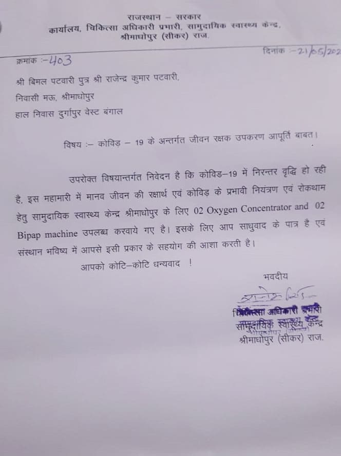 Donation Srimadhopur Rajasthan